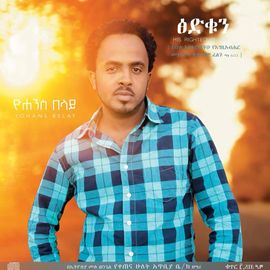 link=Yohannes Belay/{{{Album}}}